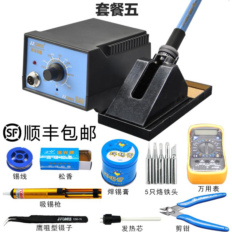 手机维修工具电烙铁