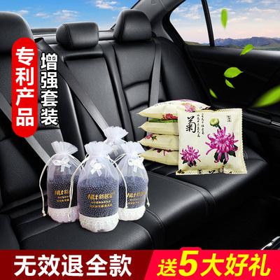 新居宝竹炭包汽车用除味除甲醛活性炭新车内去除异味车载碳包用品