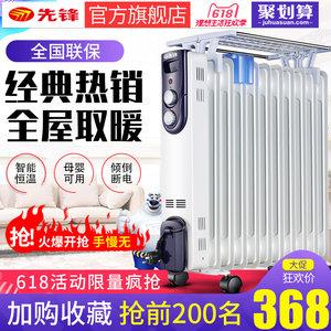 先锋取暖器家用油汀节能电暖气省电暖风机电暖器片烤火炉电热油丁