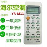 海尔空调遥控器YR-M11 YL-M11 挂机KFR-23 KFR-26 KFR-32 KFR-35