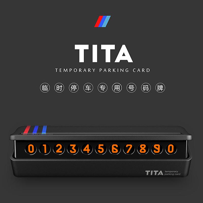 TITA汽车临时停车牌挪车电话号码牌创意移车牌隐藏式车内汽车用品