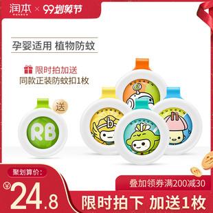 潤本驅蚊扣嬰兒童防蚊手環大人寶寶戶外驅蚊神器孕婦手鏈表隨身貼