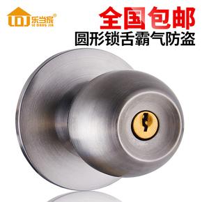 乐当家家用门锁室内卧室卫生间通用型不锈钢房间球形锁实木门锁具