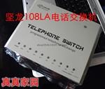 堅龍光纖貓用集團電話交換機TC108LA一進八出一拖八1拖8小總機