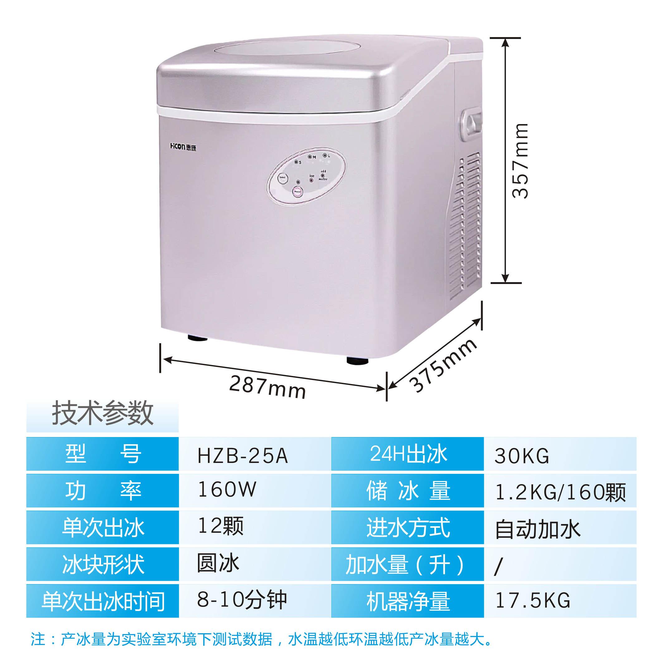 惠康制冰机商用奶茶店30KG小型全自动家用台式酒吧圆冰块制作机器