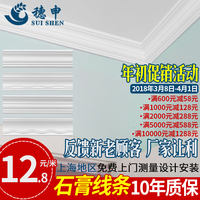 Shanghai Sui Shen European plaster line ceiling ceiling corner arc background wall line free installation 1006