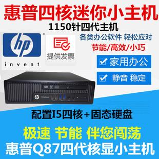 Q87四代1150针迷你办公4K双屏家用准系统小主机电脑 HP惠普800