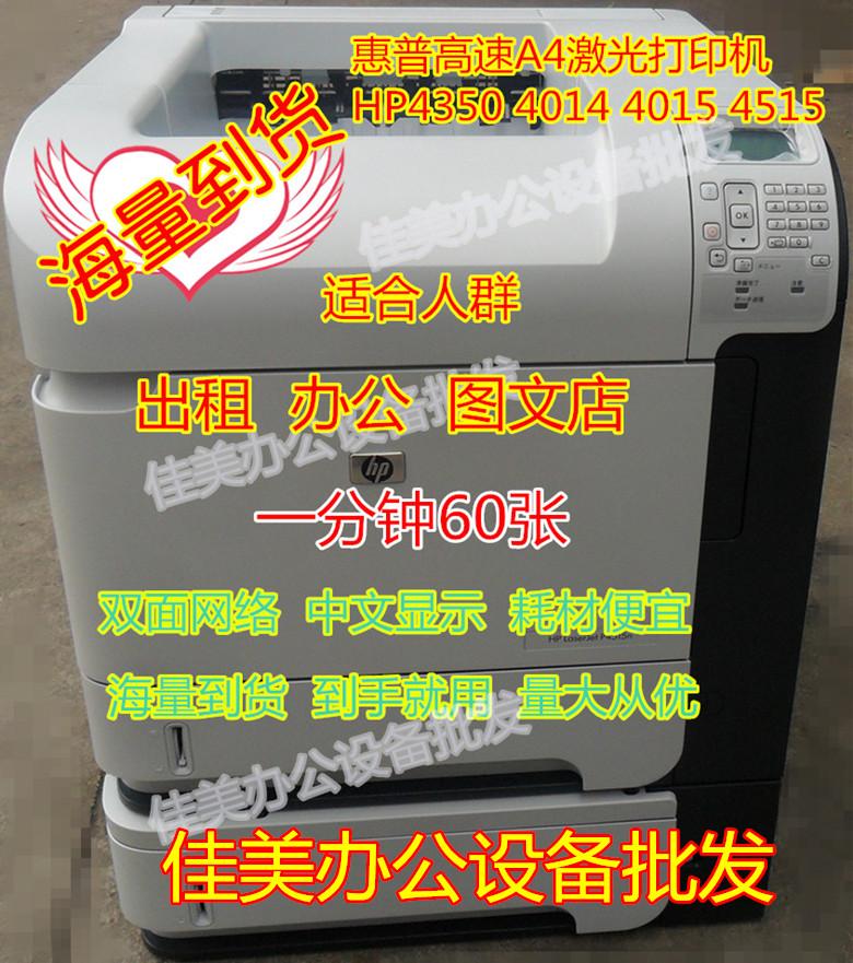 hp602n打印机