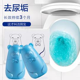 蓝泡泡小熊洁厕灵马桶凝胶清洁剂洁厕宝卫生间厕所除垢除臭洁厕剂图片