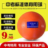充气实心球中考专用男女中学生2公斤初中生橡胶球训练器材铅球2kg