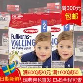 瑞典森宝Semper 婴幼儿谷物奶粉益生菌燕麦粗粮膳食纤维2岁*2包