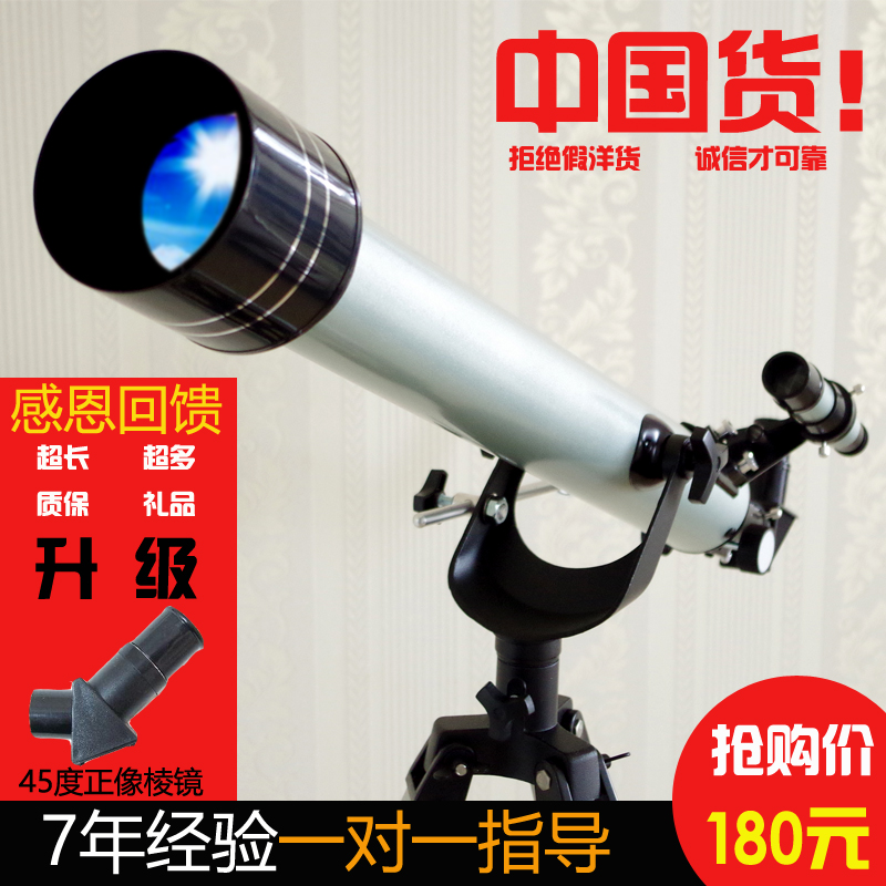 望远镜天文月亮