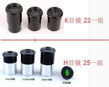 0.965 inch DIY home-made astronomical telescope accessories 24.5mm objective K eyepiece Huygens H eyepiece H20