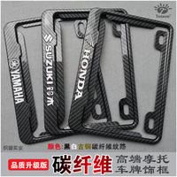 Motorcycle license plate frame license plate frame New traffic regulation scooter thickened rear license plate frame Honda Suzuki Yamaha