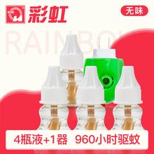 彩虹蚊香液插电加热器电热蚊香无味4瓶驱蚊液1电蚊香器