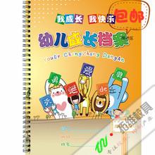 2018新款 幼儿成长册记录册共8册 A4幼儿成长档案幼儿园成长手册