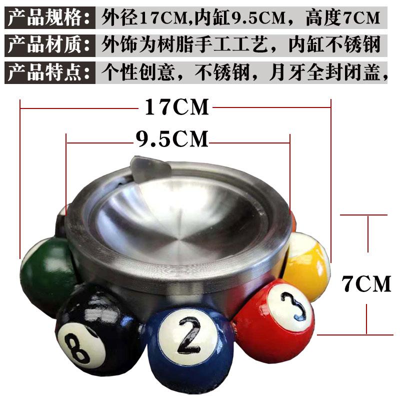 台球不锈钢烟灰缸台球用品大全个性创意比赛奖品桌球装备吧台摆件