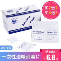 Disposable alcohol cotton pad application alcohol swab mobile phone disinfection wipes travel sterilization first aid 100 pieces boxed