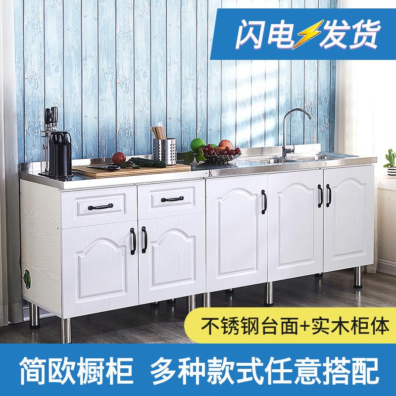 厨房简易橱柜不锈钢组装碗柜家用经济型灶台橱柜一体水槽整体橱柜