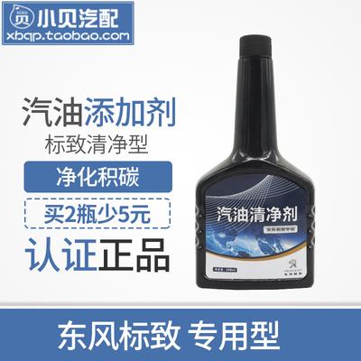适配标致3008/508/301/206/408/308/307汽油添加剂清净剂省燃油宝