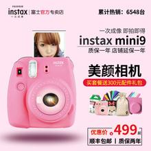 富士拍立得mini9 mini8升级款 套餐含一次成像相机相纸 Fujifilm