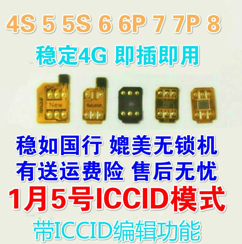 苹果IPHONE5S/5C/5/4S/6SP/6/7 卡贴卡槽GPP日版美版电信移动联通