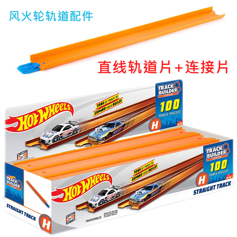 Hot Wheels Small Sports Track Extension Accessories Linear Tracks - Children's Sliding Toys