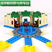 托马斯小火车轨道玩具车库组合提茅斯机房转车台电动合金通用转盘
