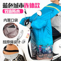 Electric car thickened windshield by windshield rainproof warm plus Dalian body scooter winter double-sided waterproof