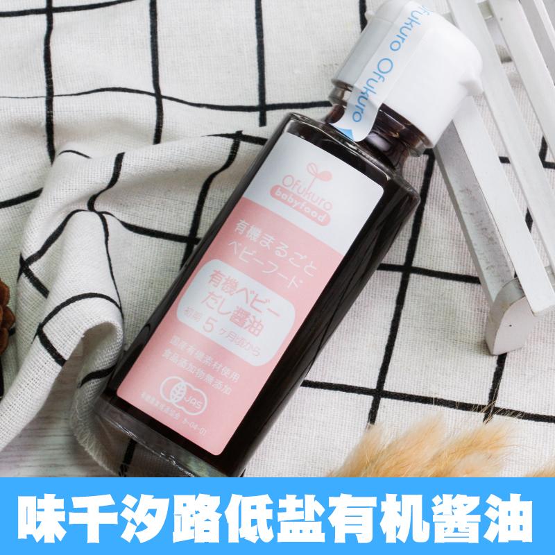 日本味千汐路宝宝有机酱油婴幼儿低盐酱油辅食调味料100g