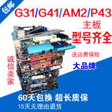 g31/g41/p43/H61/AM2/AM3 /775 pin / 940/938 / DDR2 / DDR3 motherboard set