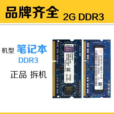 笔记本内存条2G/1G DDR3/DDR2 1333 1066三代全兼容PC3 8500 1060