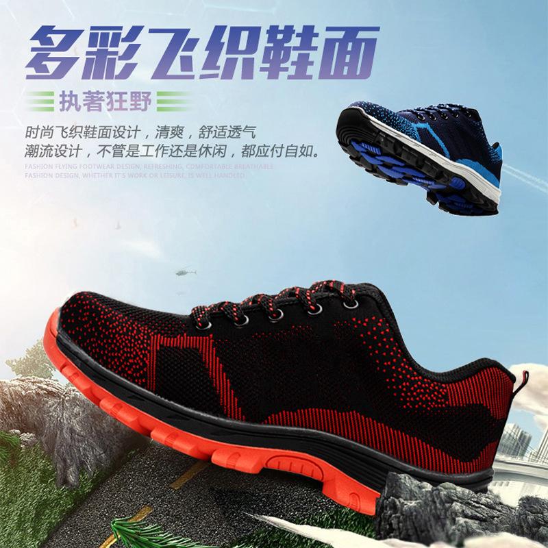 安全防护劳保鞋防砸防刺穿轻便安全鞋防滑耐磨工作鞋厂家供应