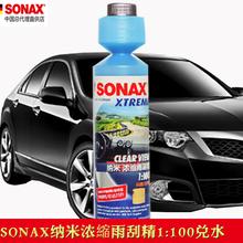 SONAX索纳克斯汽车精雨刷浓缩精玻璃水纳米雨刮精除虫型清洁271