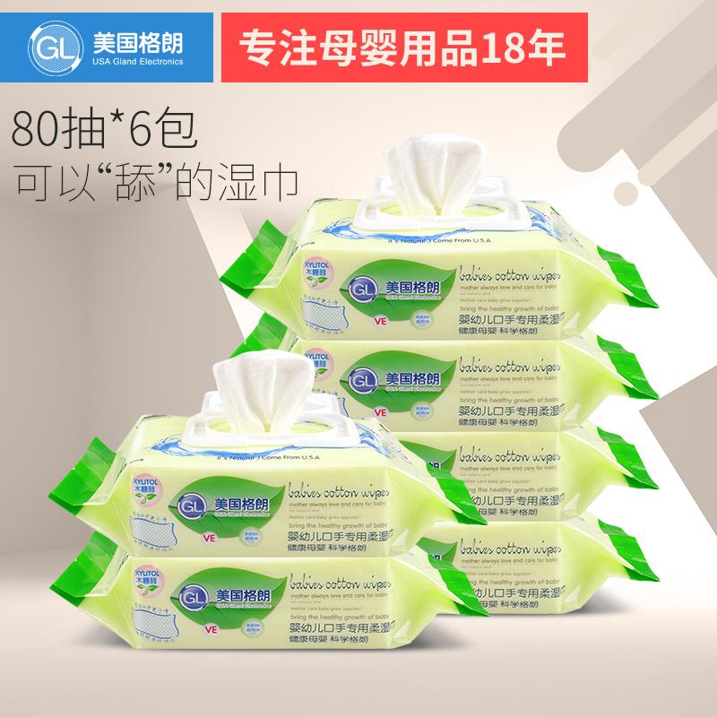 GL 带盖婴儿手口湿巾80抽6包3元优惠券