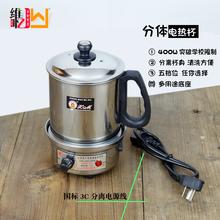 分体电热杯400W可调温加热杯防干烧不锈钢电水杯多功能学生煮面锅