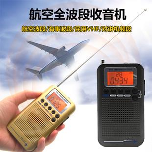 海事频段TV伴音 航空波段收音机737越野爱好VHF频道全波段收音机