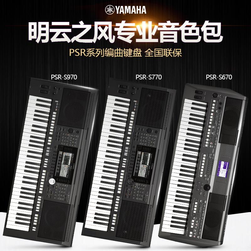 雅马哈电子琴psr970