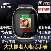 老人定位手表电话手机老年人痴呆智能手环GPS防走丢失追踪跟踪器