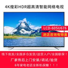 Sharp/夏普 LCD-60SU676A/70SU676A 60/70吋4K超高清智能网络电视