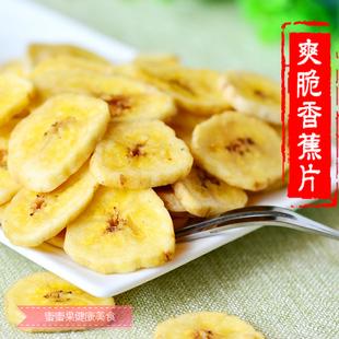 香脆香蕉干 非油炸酥脆 特产零食  烤制香蕉片250g 满4份包邮