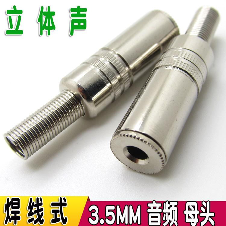 3.5耳机插头插座