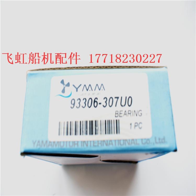 Подшипники и комплектующие Артикул 550090080691