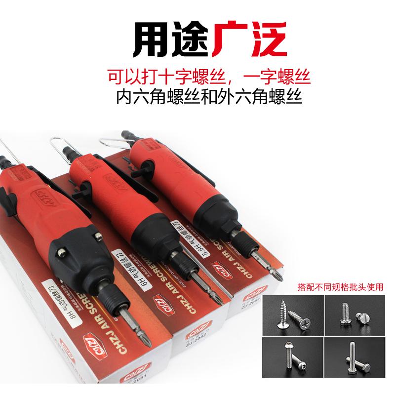 中杰工具盖力5H气动起子2061气动螺丝刀2062-6H气批带钻夹头ZS-06