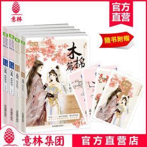 意林十二花信霓裳风华录系列共4本白茶