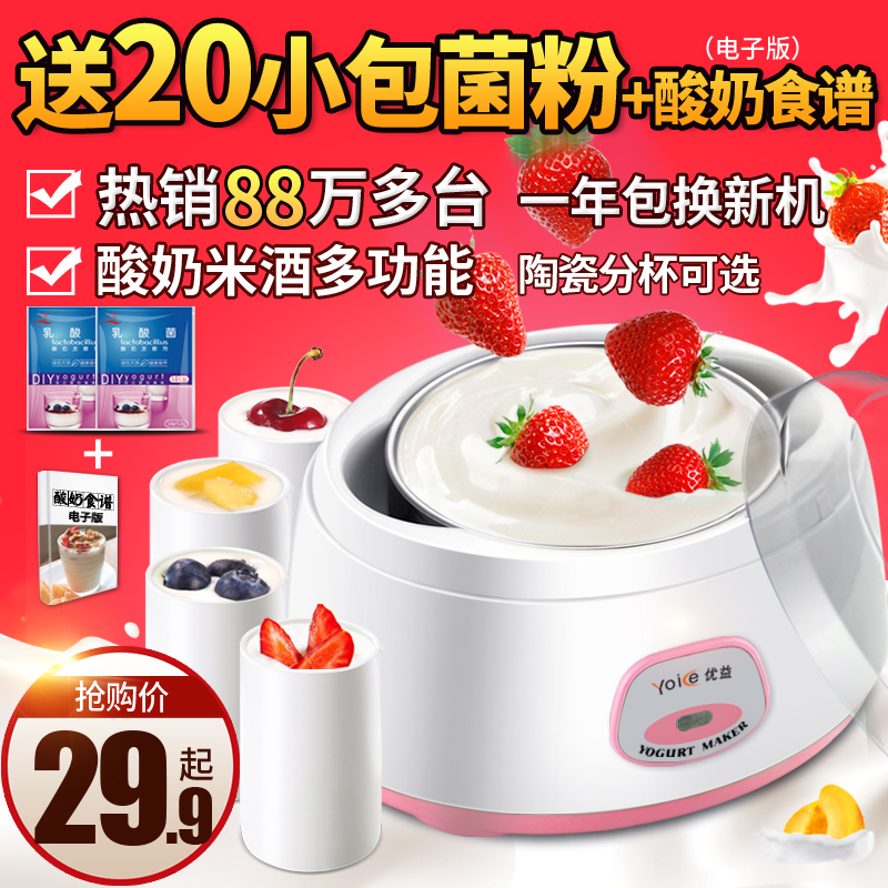Yoice/优益 MC-1011酸奶机家用全自动迷你自制分杯小型纳豆米酒机