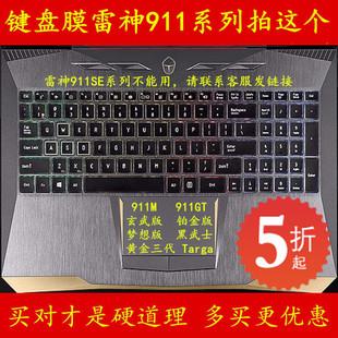 雷神911 Targa键盘膜黑武士保护玄武铂金版GT电脑黄金三代笔记本M
