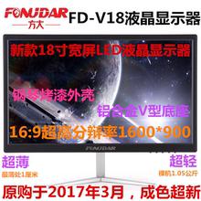 三星AOC长城LG飞利浦联想戴尔DELL宏基HP18寸19寸宽屏液晶显示器