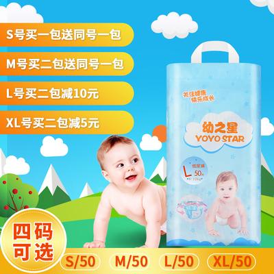 新生儿尿不湿S初生婴儿纸尿裤M夏季通用超薄透气XL号0-3个月包邮