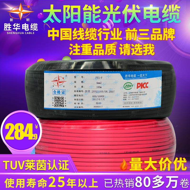 胜华4平方光伏线缆直流电缆太阳能专用电线PV1-F4/2.5/6铜芯软线